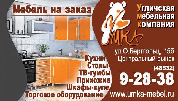 Мебель компании Умка